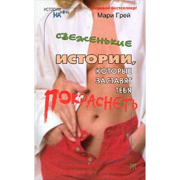 мужские комплексы в эротической литературе